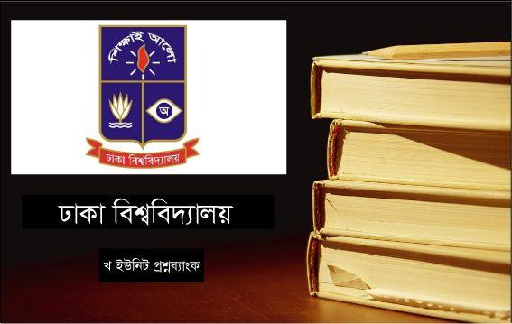 DU B Unit Question Bank