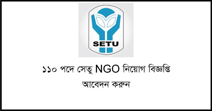 SETU NGO Job Circular