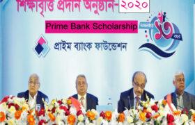 Prime Bank Scholarship