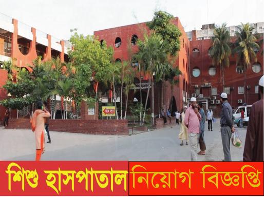 Dhaka Shishu Hospital Job Circular