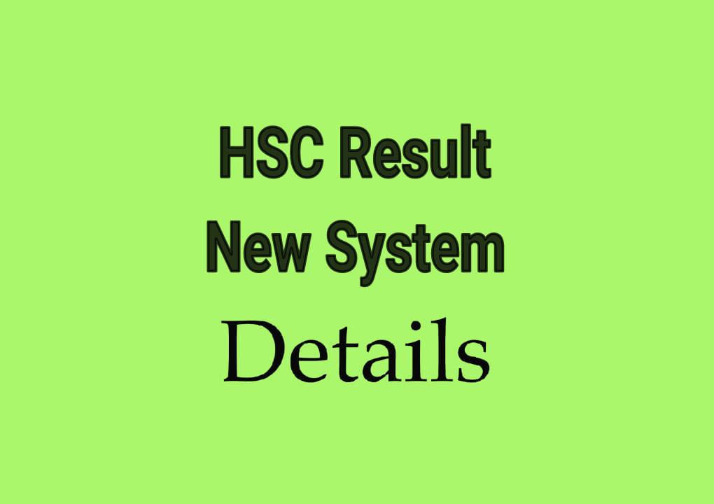 HSC Result New System