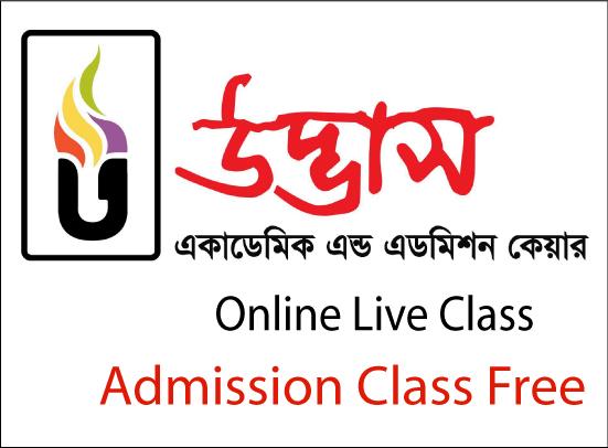Udvash Online Class