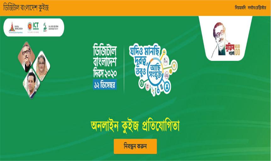 Digital Bangladesh Quiz Result