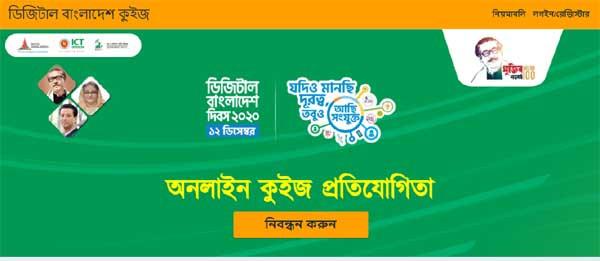 Digital Bangladesh Online Quiz Competition