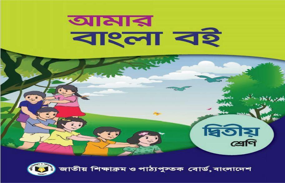Class 2 Bangla Book PDF