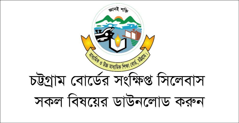 SSC Short Syllabus Chittagong Board