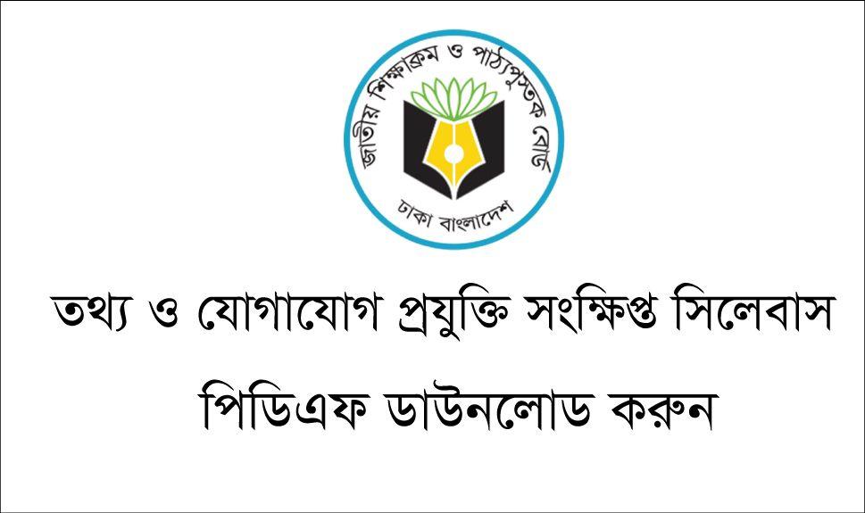 SSC ICT Short Syllabus