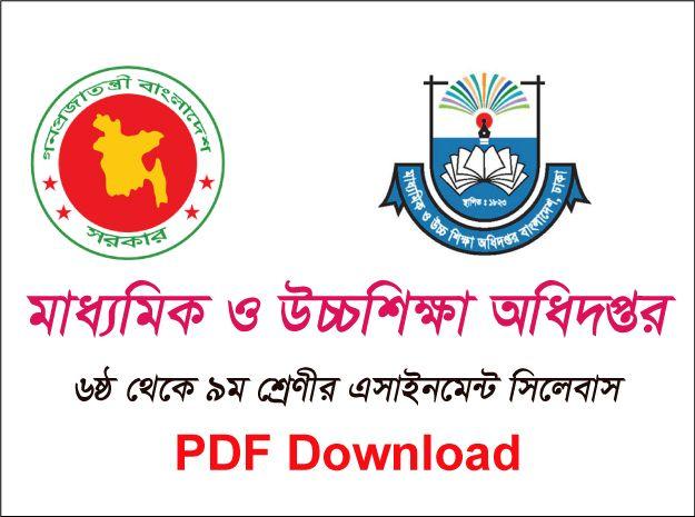 dshe.gov.bd Assignment Syllabus