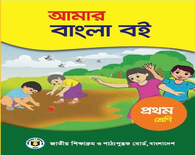 Class 1 Bangla Book PDF