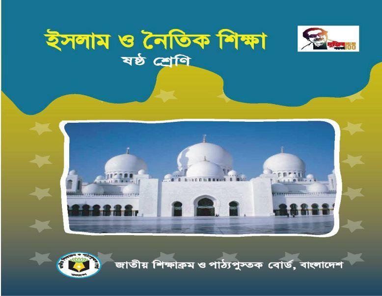 Class 6 Islam Book PDF