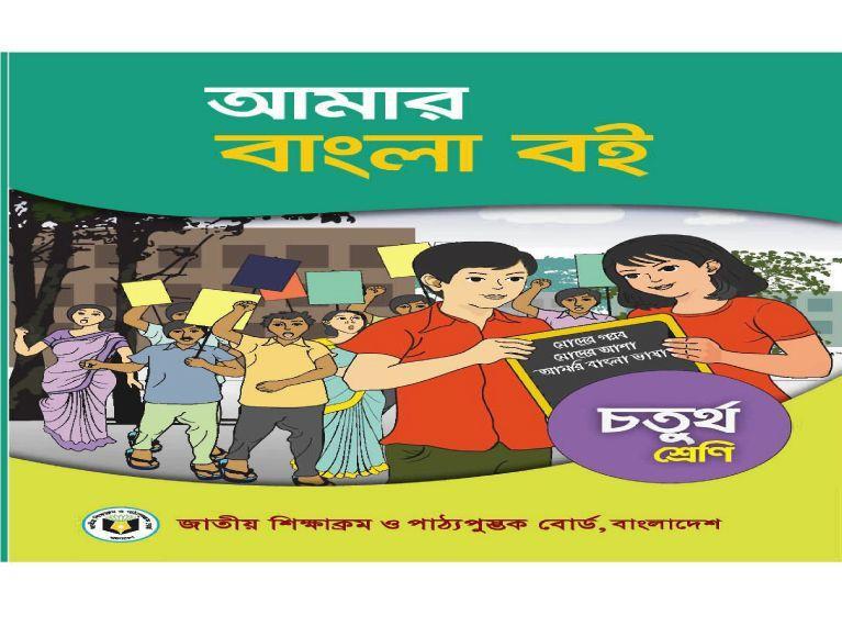 Class 4 Bangla Book PDF