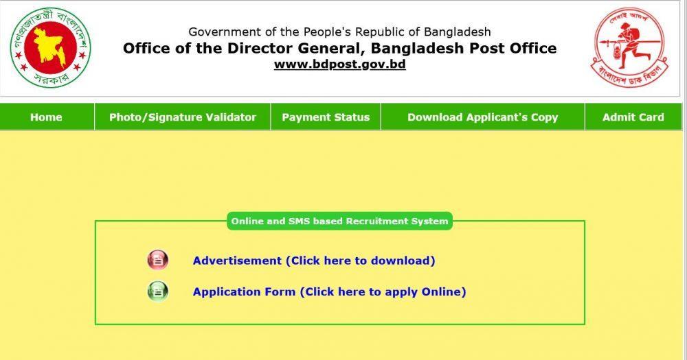 DGBPO Job Circular
