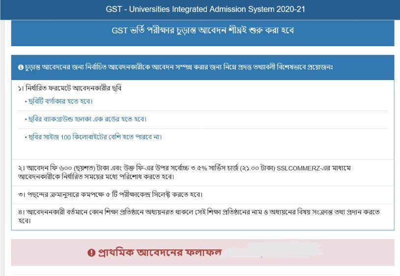 GST Admission Result 2021