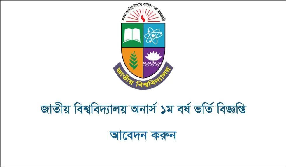 nu-honours-1st-year-admission-circular-2020-21