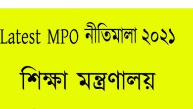 MPO Nitimala