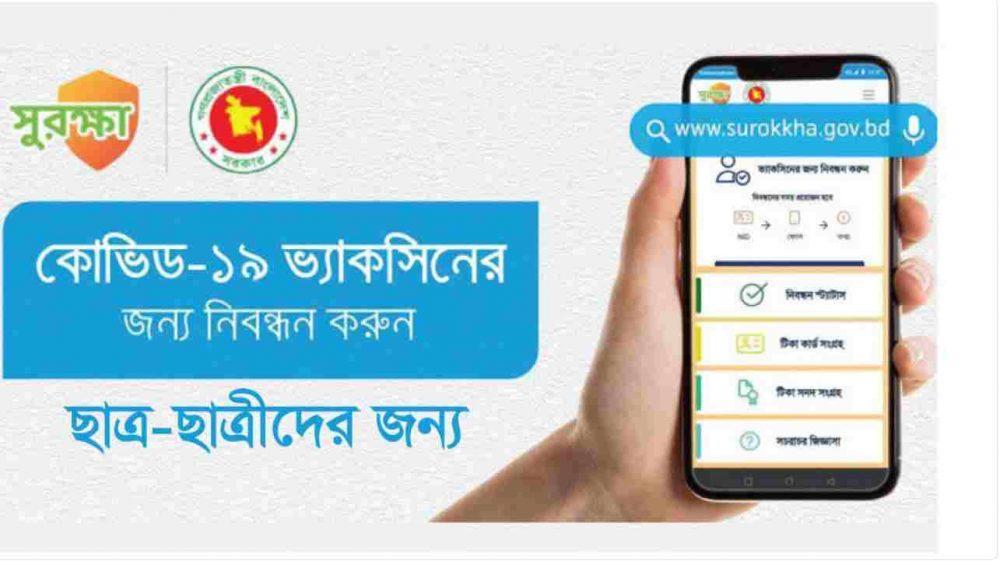 https://surokkha.gov.bd/enroll
