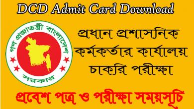 DCD Admit Card