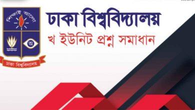 Dhaka University B Unit Question Solution