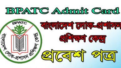 BPATC Admit Card