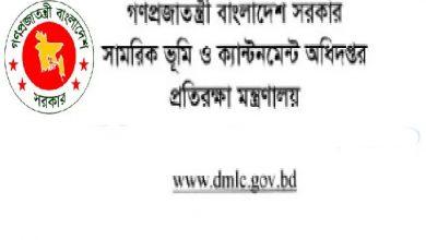 DMLC Exam Date