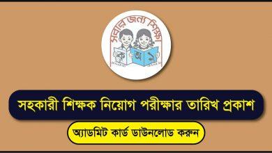 dpe-primary-assistant-teacher-exam-date